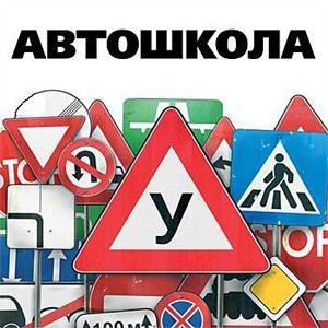 Автошколы Югорска