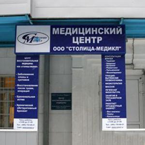 Медицинские центры Югорска