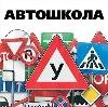 Автошколы в Югорске