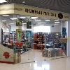 Книжные магазины в Югорске