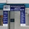 Медицинские центры в Югорске