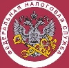 Налоговые инспекции, службы в Югорске