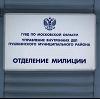 Отделения полиции в Югорске