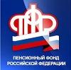 Пенсионные фонды в Югорске
