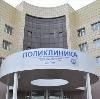 Поликлиники в Югорске