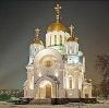 Религиозные учреждения в Югорске