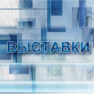 Выставки Югорска